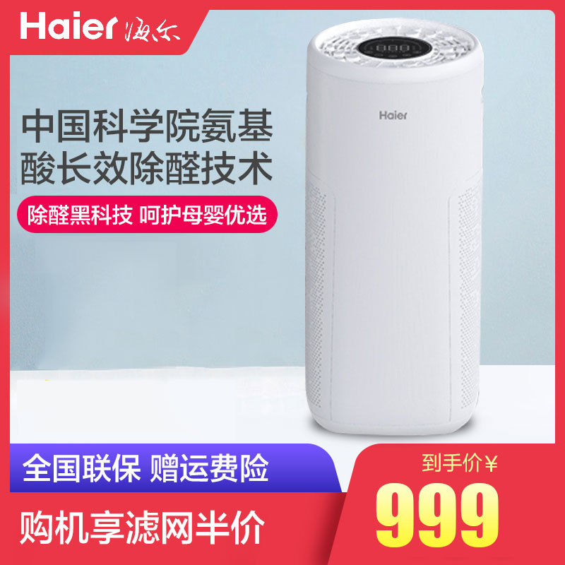 Haier air purifier household deformedehyde PM2.5 bedroom office smoke second-hand smoke intelligent purifier