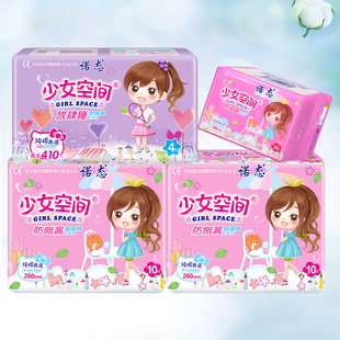 Nuo girl's space sanitary napkin combination set of Japanese cotton soft