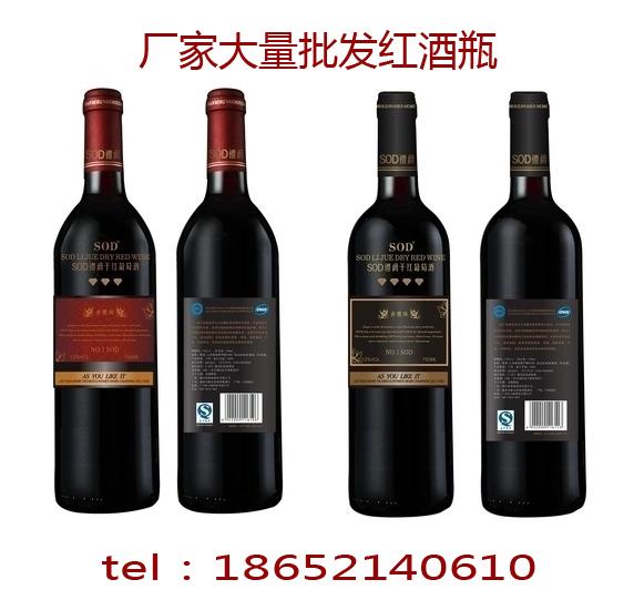 特价包邮1000毫升玻璃瓶 洋酒瓶 红酒瓶空瓶子 葡萄酒瓶 多种规格