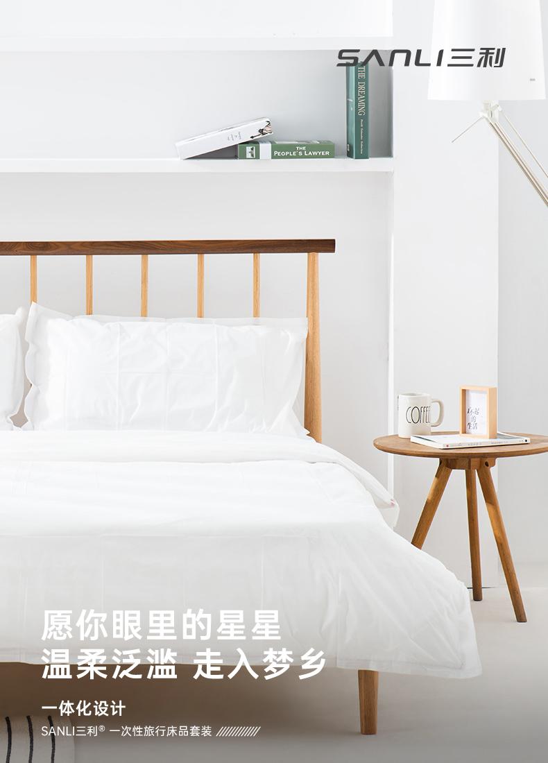 三利旅行免洗床单被罩枕套浴巾酒店用品隔脏双人旅游被套四件套详细照片