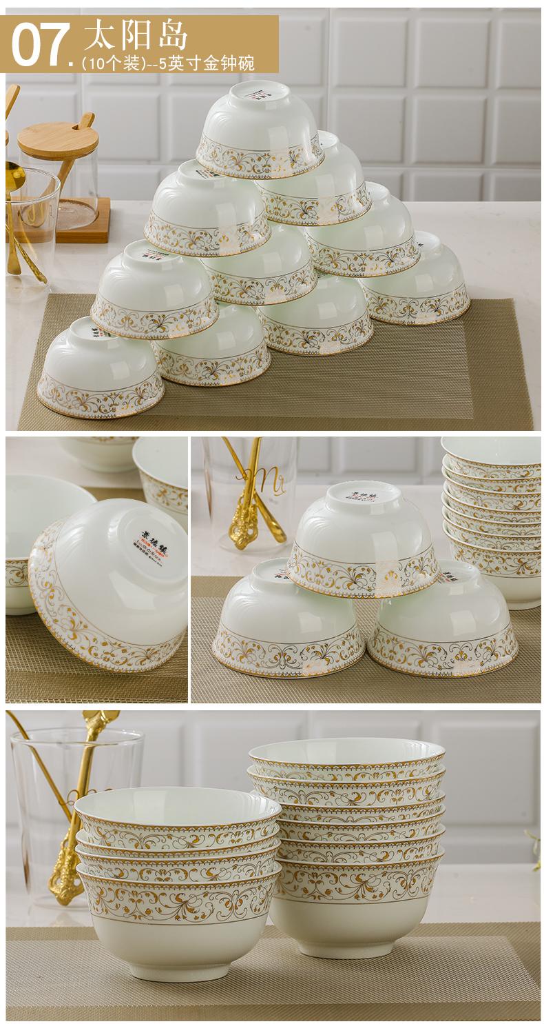 【只装】碗碟套装中式家用吃饭碗米饭碗陶瓷汤碗景德镇餐具套组详细照片