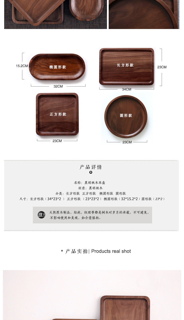 Sichuan tray was in a black walnut real wood, a rectangle home water glass tableware cup tray was Japanese wooden plate