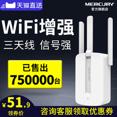 Ретранслятор Mercury Wifi