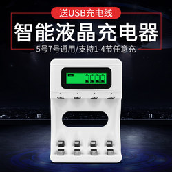 Delip Rechargeable Battery Charger LCD Smart Fast Charge 5/7 Universal USB Charger
