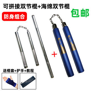 Dual-purpose two-in-one nunchaku can be spliced ​​sponge Bruce Lee stainless steel nunchaku to practice self-defense actual combat