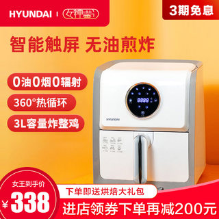 South Korea's Hyundai Air Fryer Home Large Capacity New Special Oil-free Multifunctional Intelligent Cooking Fully Automatic