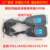 Monitoring power video two-in-one transmitter simulated coaxial HD twisted pair anti-interference network cable transfer BNC head