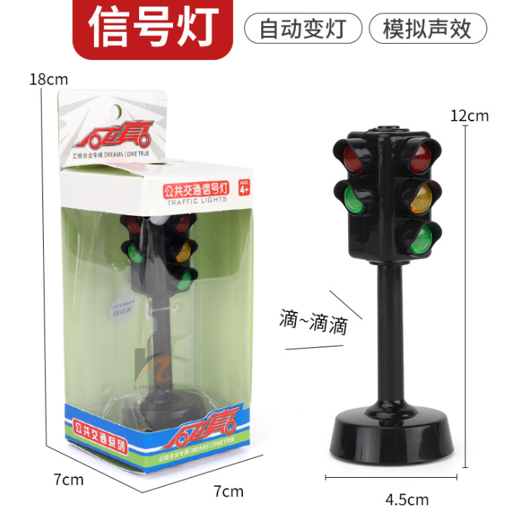 Traffic Light (boxed)