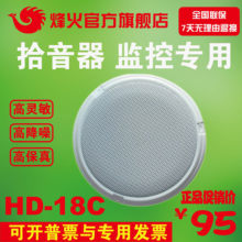 Hot-selling genuine HD-18C Fengfenghuo pickup high-sensitivity noise reduction fidelity Haikang Dahua monitoring special meeting