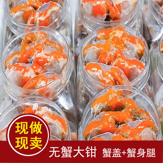 Ningbo, Zhoushan specialty seafood crab choking red crab crab cream raw salted soy salty crab crab Crab-eat canned