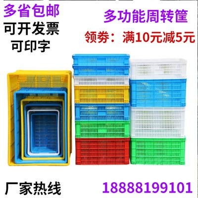 Thickened plastic turn basket long square large turnover fruits and vegetable clothing storage bag express logistics box
