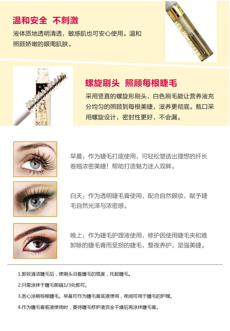 DHC睫毛增长液_06.jpg