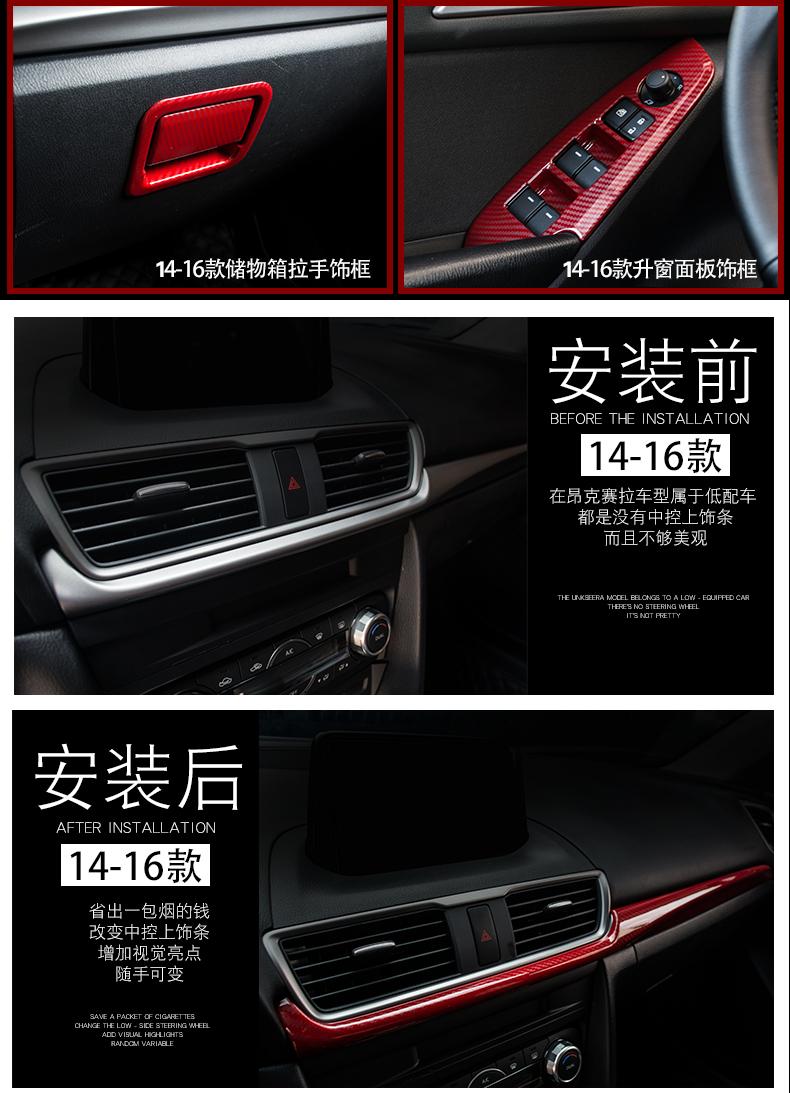 Bộ nội thất màu đỏ cacbon xe Mazda 3 2014 - 2016 - ảnh 3