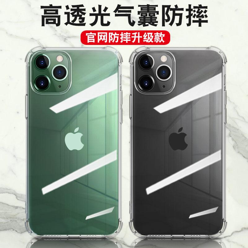 iPhone11手机壳iPhoneX硅胶i7P透明XR超薄6sPlus全包防摔i8X软壳XSMAX苹果Pro薄款promax套iP6S不发黄MAS外壳