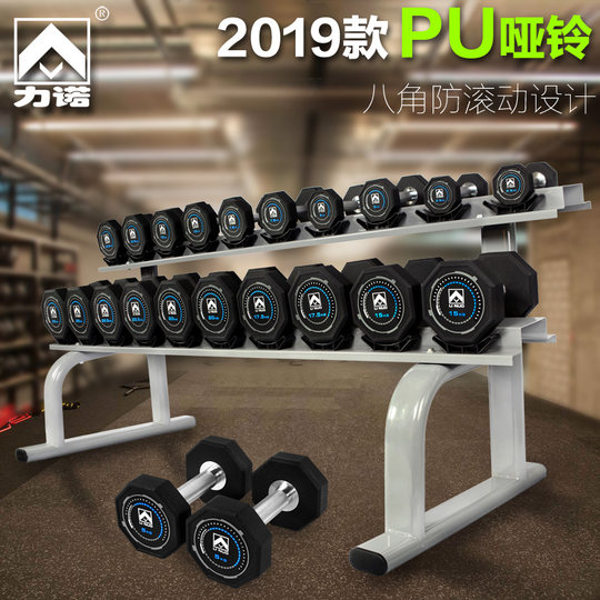 PU dumbbell men's gym dedicated fixed dumbbell commercial fitness equipment household professional rubberized dumbbell set