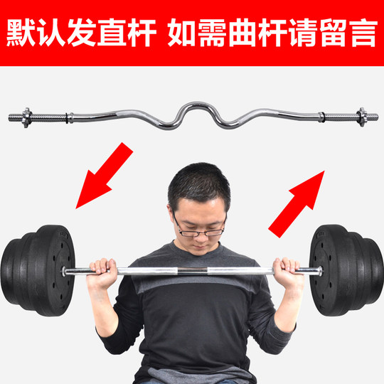 Linuo Home Barbell Set Weightlifting Dumbbell Men's Fitness Equipment 1.2m Curved Barbell Bar Coated Barbell