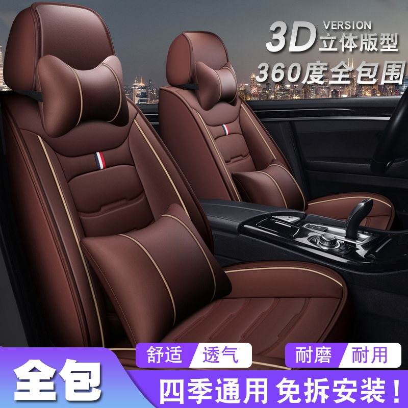 2018 new Sylphy 1.6XE CVT Comfort Edition National V car seat cover four-season leather all-inclusive seat cushion
