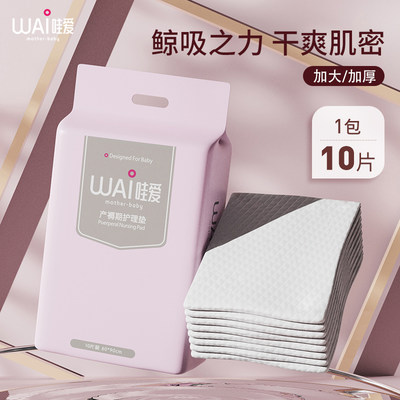 Puerperal pad special large confinement period disposable postpartum nursing pad 60x90 pregnant woman supplies urine pad