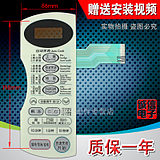 Microwave key panel suitable for membrane touch switches LG MG-5021M1 MG-5021MV1