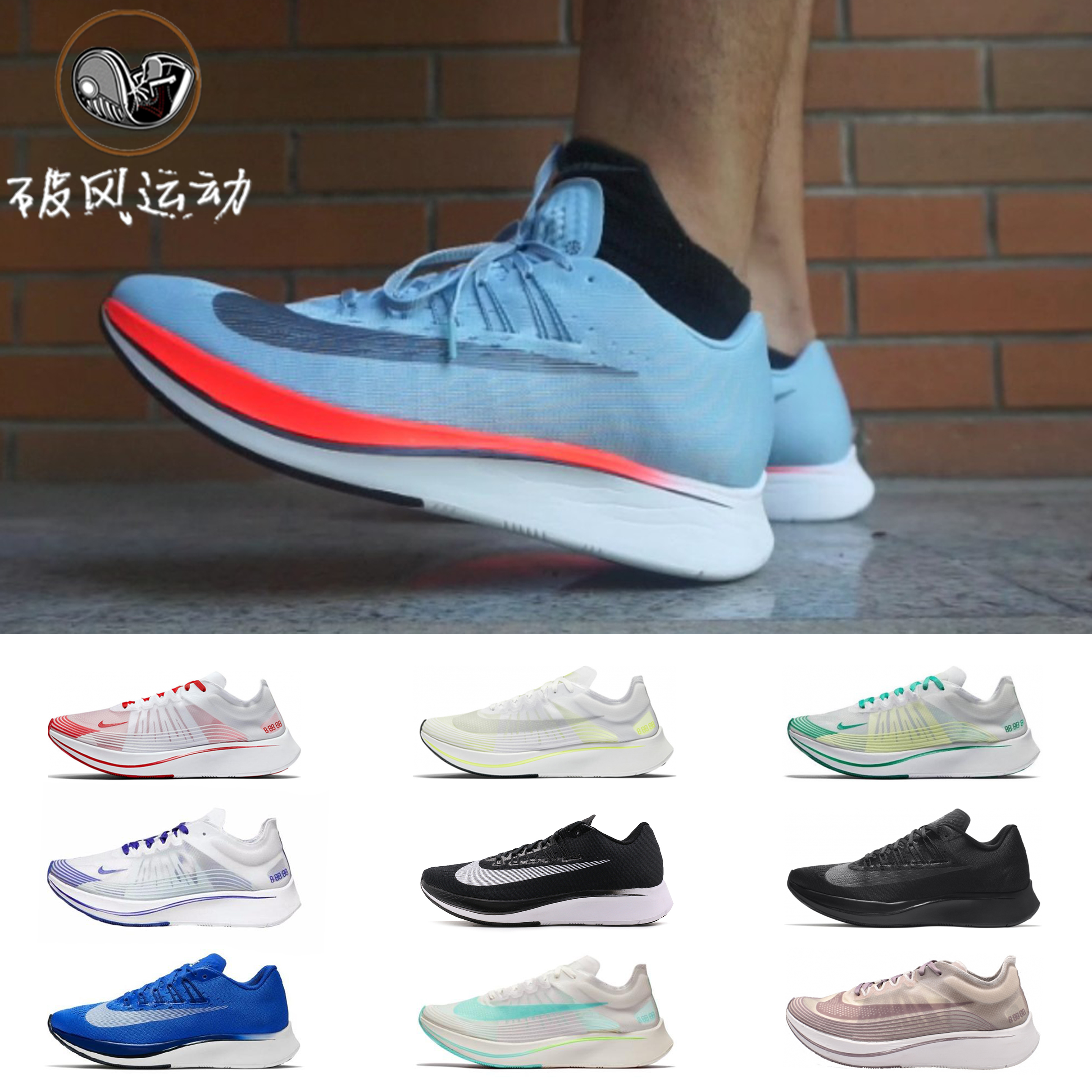 8553a20cbb939 NIKE ZOOM FLY SP First color matching Ice blue Limited 4% Marathon running  shoes 880848
