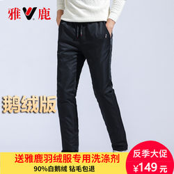 Yalu winter new casual goose down pants down pants men's outer wear thick outdoor slim large size high waist down