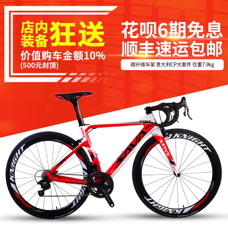 SAVA бодхисаттва плитка углеродного волокна шоссе велосипед гоночный италии CP-CHORUS большой набор модель призрак оперы 22 скорость