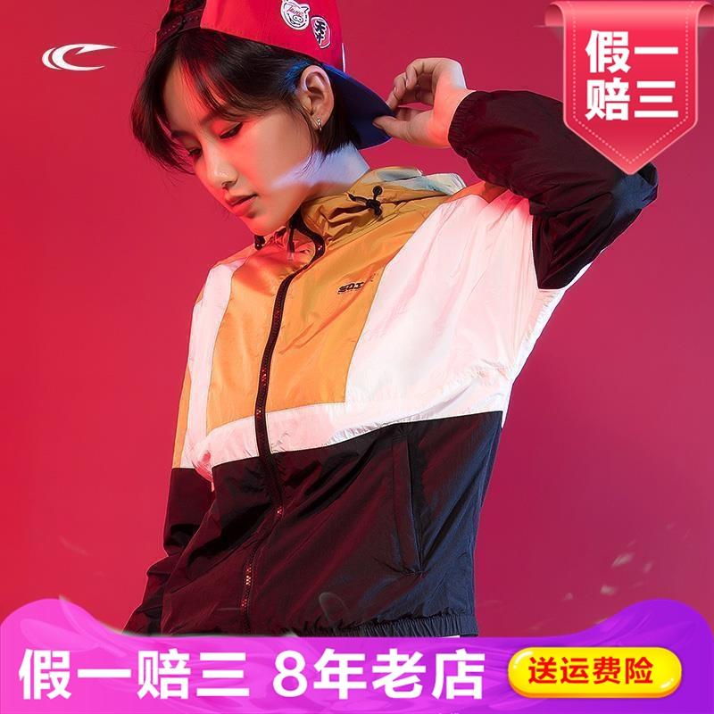 SAIQI Psyche áo khoác ấm thể thao da thể thao giản dị áo gió nữ mỏng thể thao 219590 - Áo gió thể thao