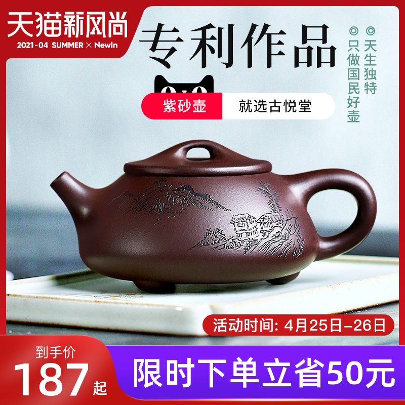 Gu Yuetang Yixing purple sand pot pure handmade teapot kung fu tea set home teapot classic stone pot