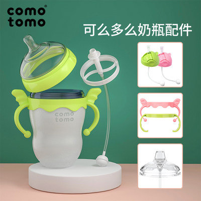 How can baby bottle accessories straw comotomo handle can be multi-cup duckbill original cover handle gravity ball