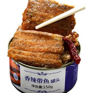 4罐装整箱香红烧香辣带鱼罐头海鲜下饭菜