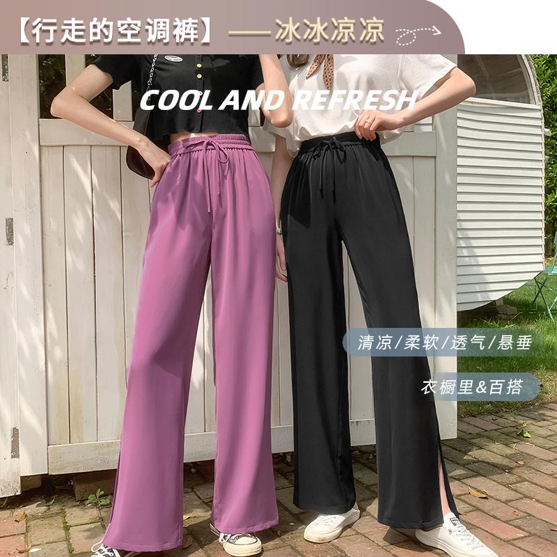 毛菇小象高腰垂感凉凉裤女夏2020新款阔腿开叉宽松显瘦薄款休闲裤
