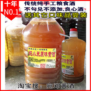 20 degrees or strong drink sugar-free pure millet millet hand-brewed rice wine specialty medicine introduction Nanyang in Henan Dengzhou