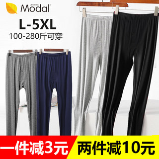 Modal men's long trousers summer ultra-thin plus fat increase ice silk trousers loose large size underpants thin summer