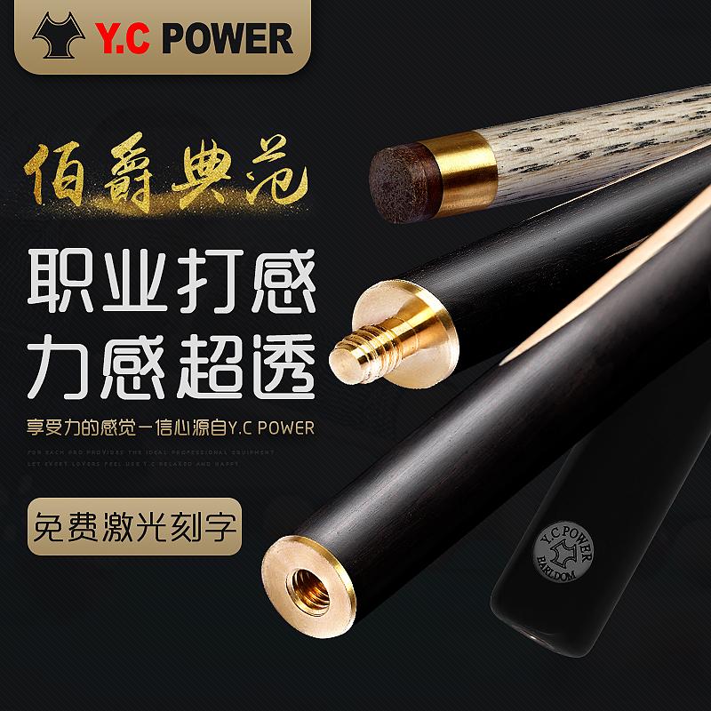 正品YCPOWER 伯爵臺球桿黑8斯諾克套裝美式黑八小頭16桌球桿用品