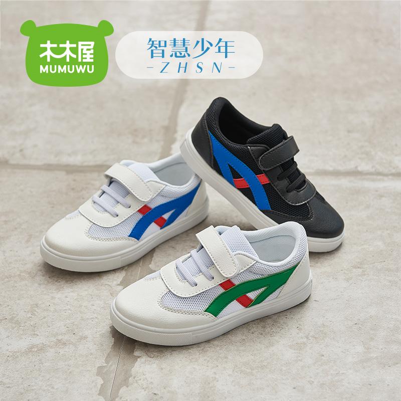 【木木屋】夏季儿童运动网鞋-券后29.90元