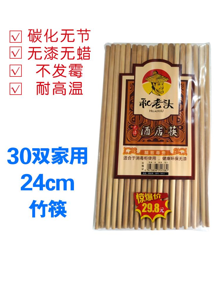 和老头竹筷子30双筷子高档家用天然无漆无腊快子24厘米餐厅饭店筷