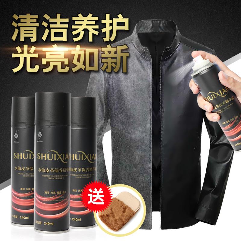 真皮黑色护理液皮革保养水仙夹克喷剂油绵羊皮衣上光清洁去污无色