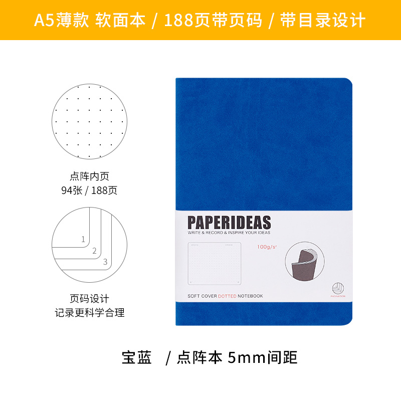 Baolan A5 Large Dot Matrix Thin Section With Page Number