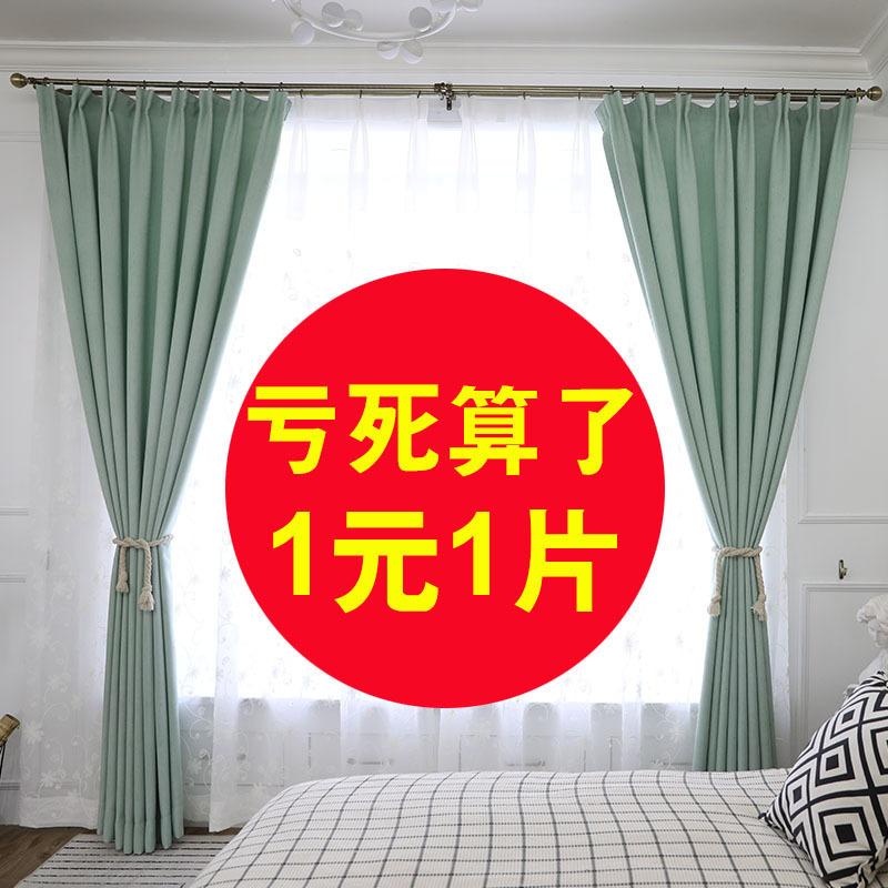 简约现代北欧遮光布定制客厅卧室飘窗落地纱成品特价清仓包邮窗帘