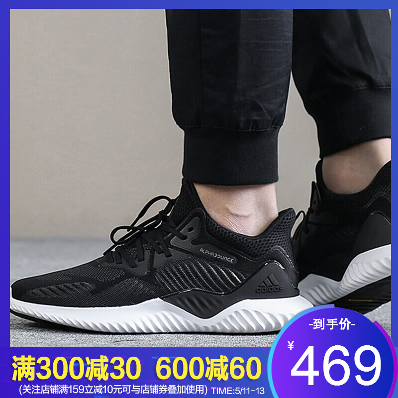 22b6d8201 Adidas Adidas Men s Shoes Alpha Small Coconut Running Shoes AC8273 AQ0552