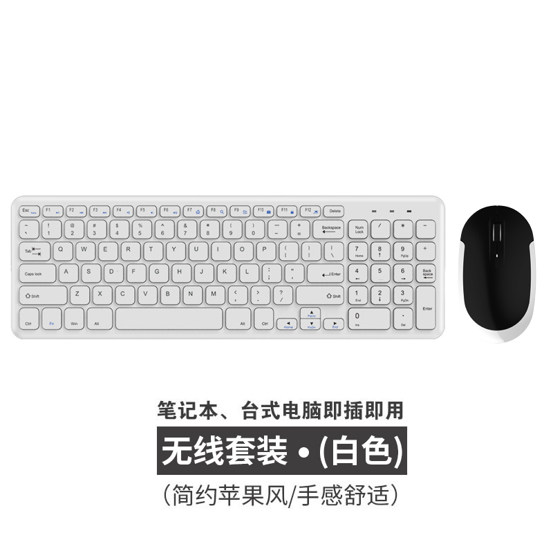 Wireless 96-key version - white mouse and keyboard set