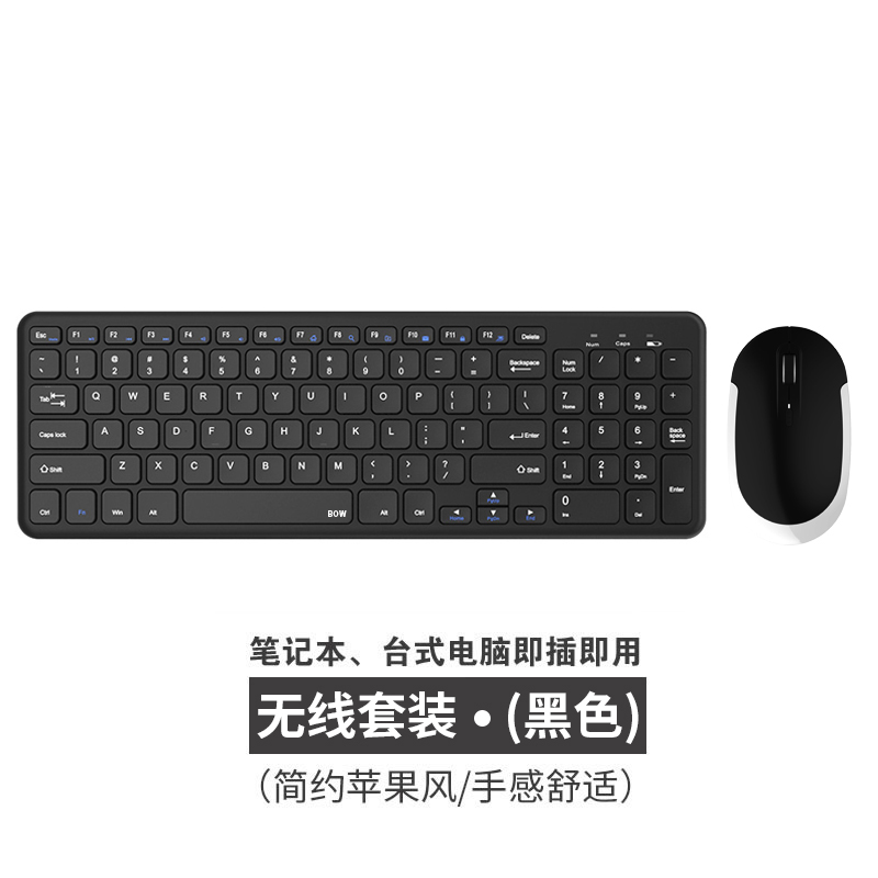 Wireless 96-key version - black mouse and keyboard set