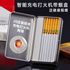 Metal lighter rechargeable cigarette case integrated creative windproof personality men silent electronic cigarette lighter to send boyfriend