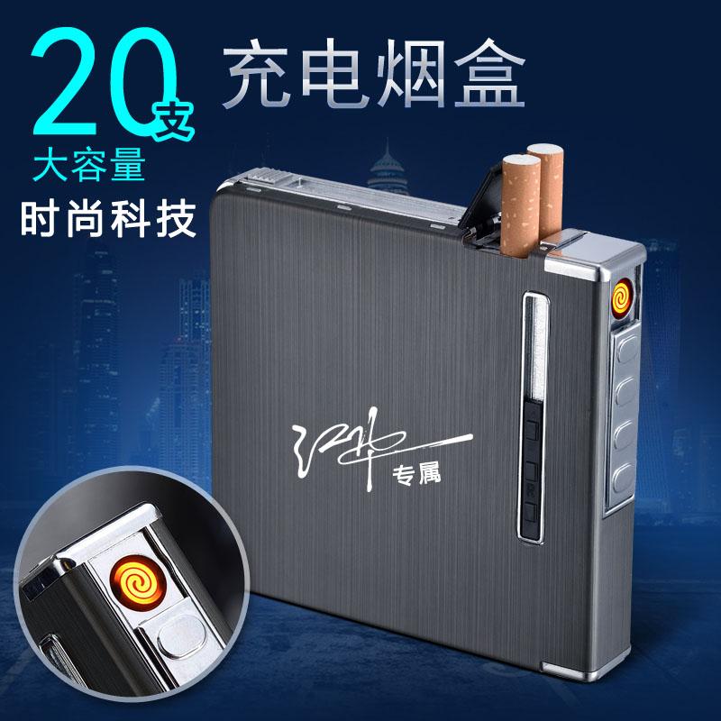 自动弹烟盒打火机充电-体20支装便携个性定制防风男士创意送男友