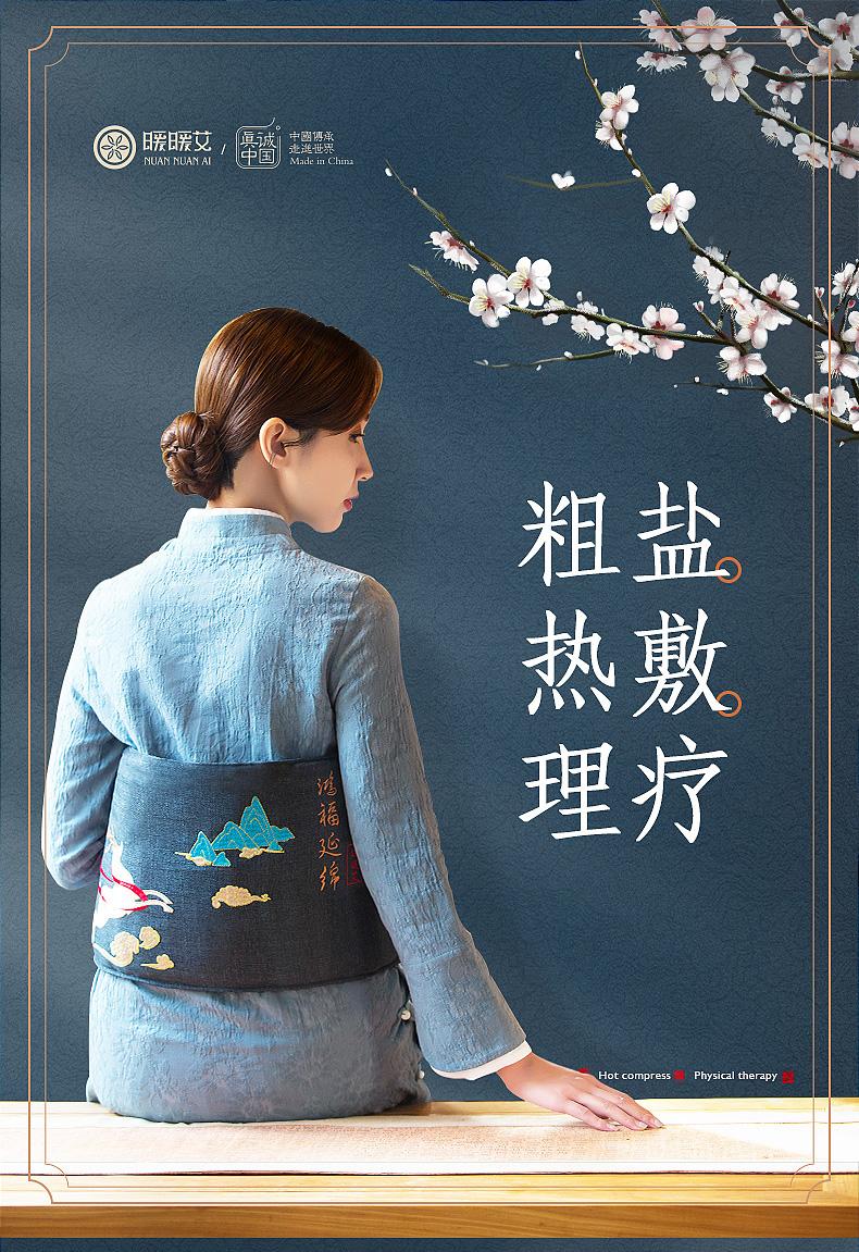暖暖艾 电加热 海盐艾灸 热敷理疗袋 天猫优惠券折后¥39包邮(¥139-100)