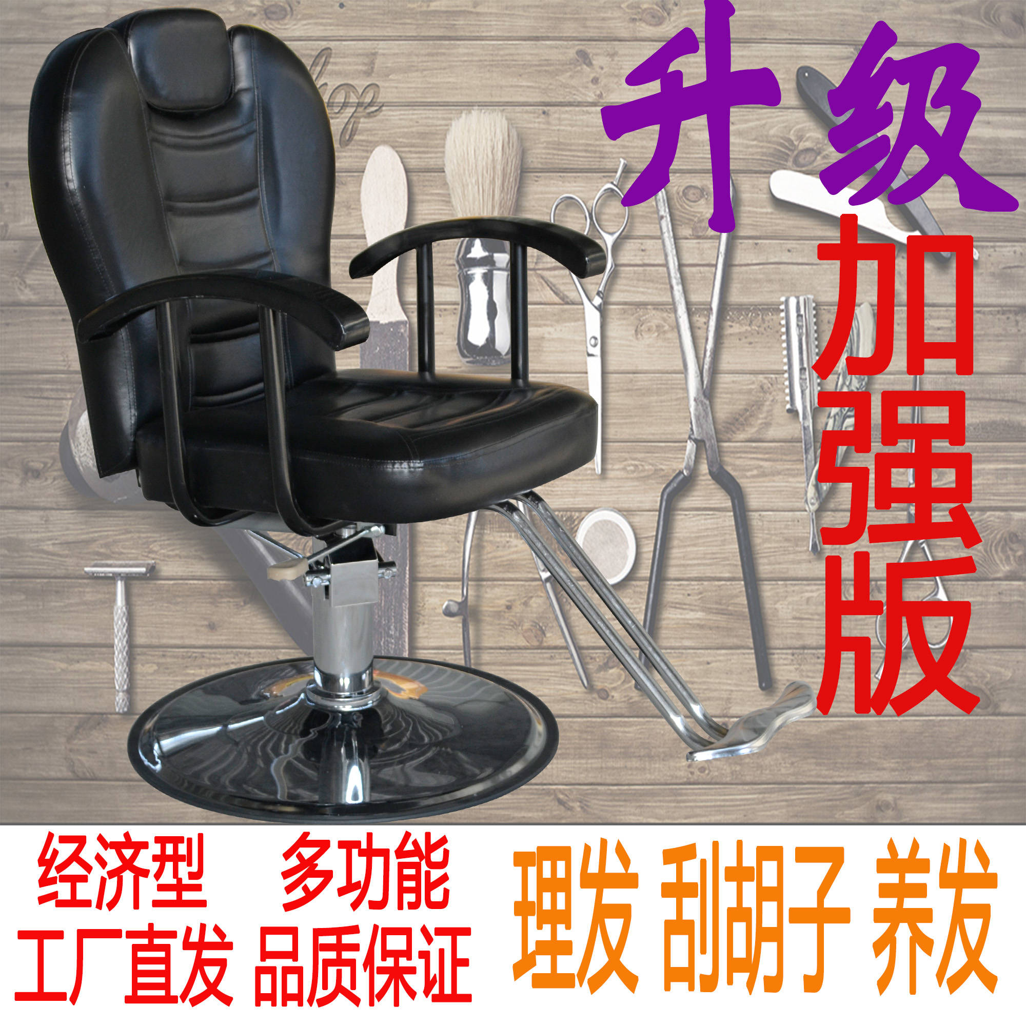 Commercial Furniture Shop For Cheap Simple Wind Hair Chair Hair Cutting Chair Hair Salon Special Hair Chair Can Lift And Cut Hair Chair Beauty Hairdressing Beauty.