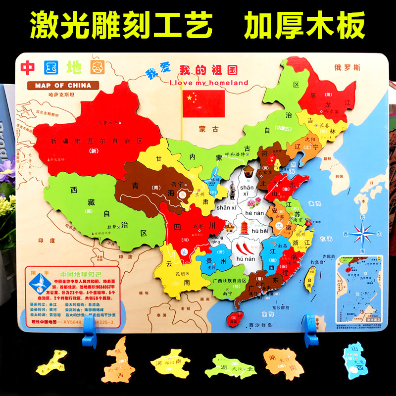 China Map Puzzle.Usd 16 62 China Map Puzzle World Children Wooden Toys 3 4 5 6 7 8