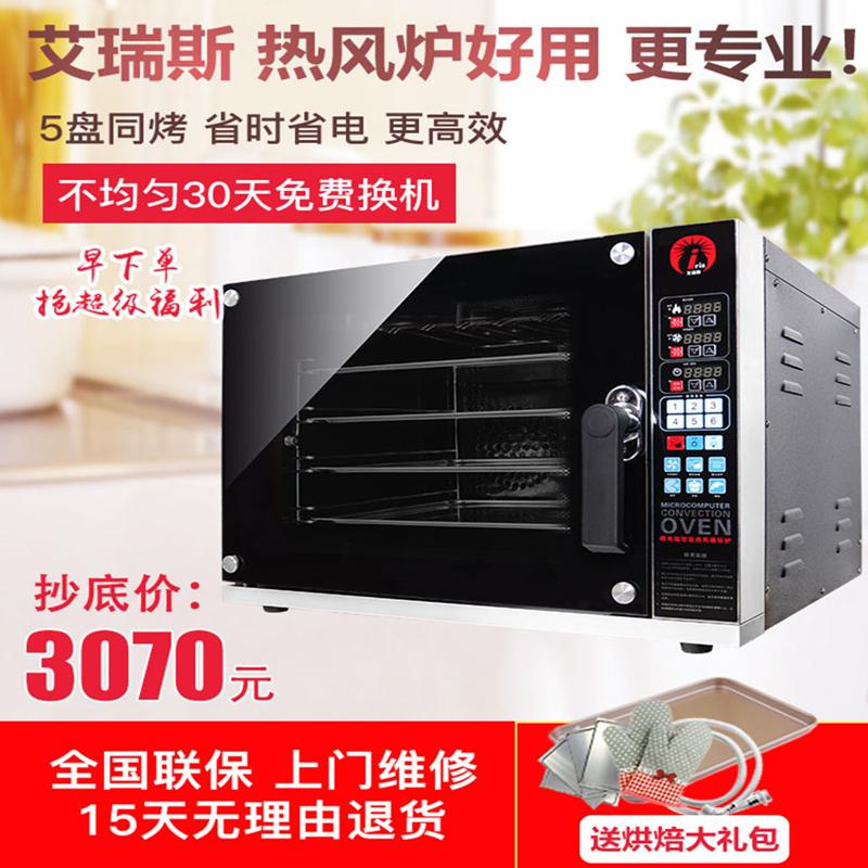 Ayers Smart Face пакет Ветер печь коммерческая печь горячий воздух электрическая большая емкость индивидуальная выпечка полностью автоматическая