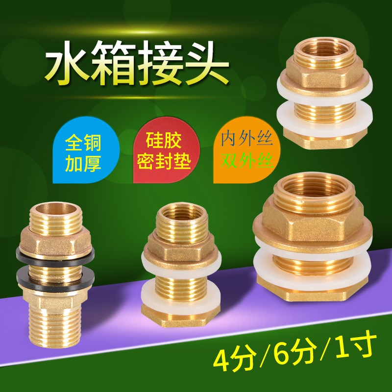 Seal the direct nut active connector water pipe tin washer transfer head roof hose butt quick pipe division.