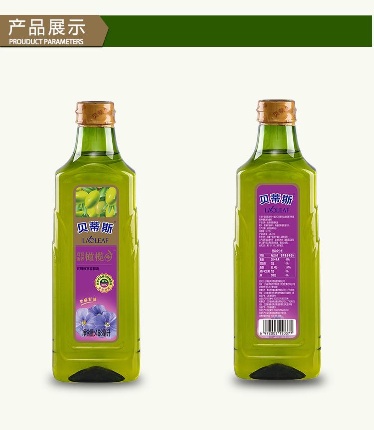 贝蒂斯 亚麻籽橄榄油 食用植物调和油 468ml 含12%特级初榨橄榄油 图8